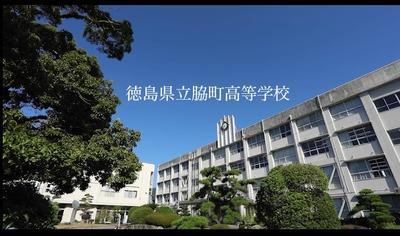 脇町高校のPR動画(県教委作成)
