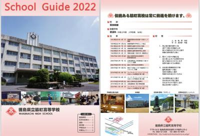 School Guide 2022